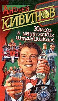 Андрей Кивинов Карамель-2