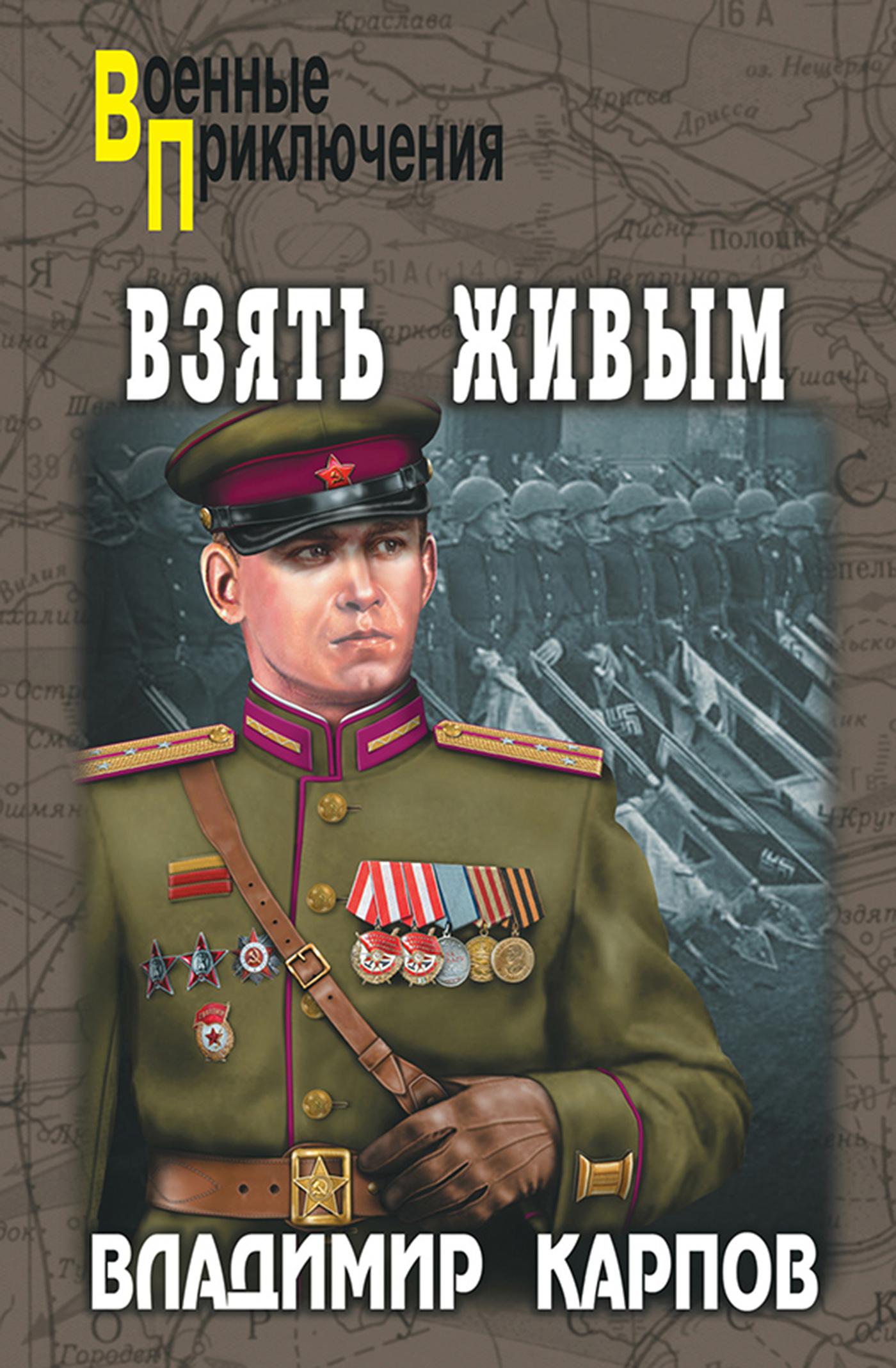 Владимир Карпов Взять живым! карпов в взять живым