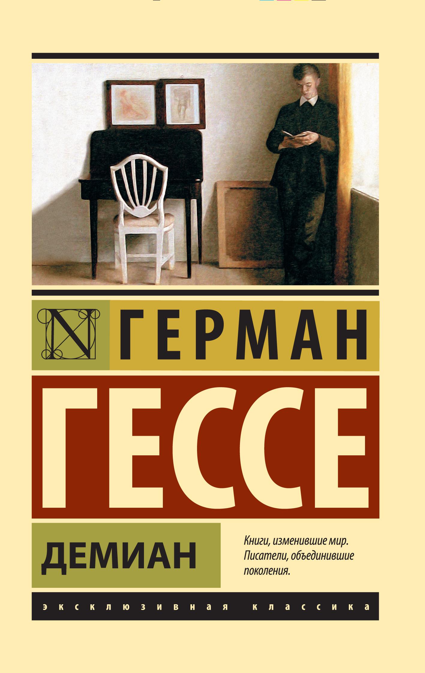 цена на Герман Гессе Демиан
