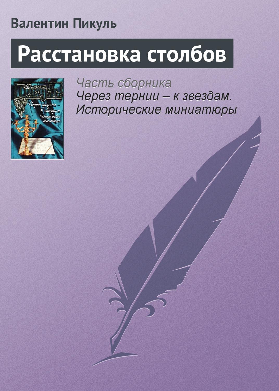 Расстановка столбов ( Валентин Пикуль  )