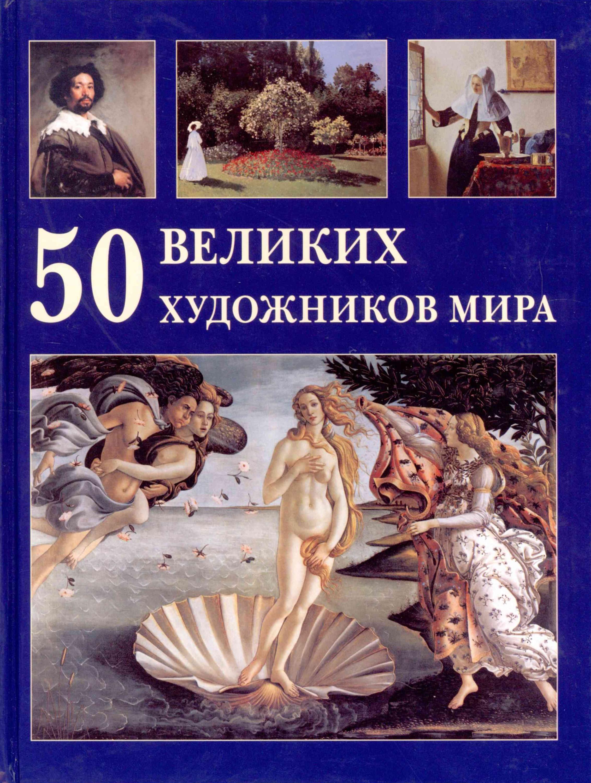 Юрий Астахов 50 великих художников мира цена