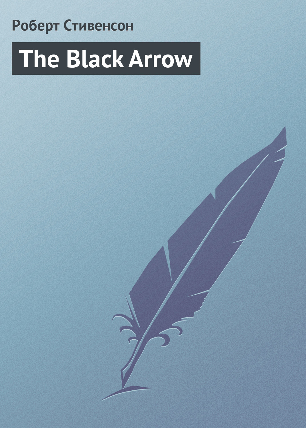 Роберт Льюис Стивенсон The Black Arrow все цены