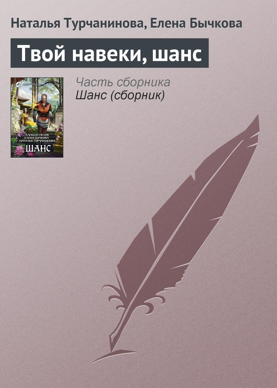 все цены на Наталья Турчанинова Твой навеки, шанс онлайн