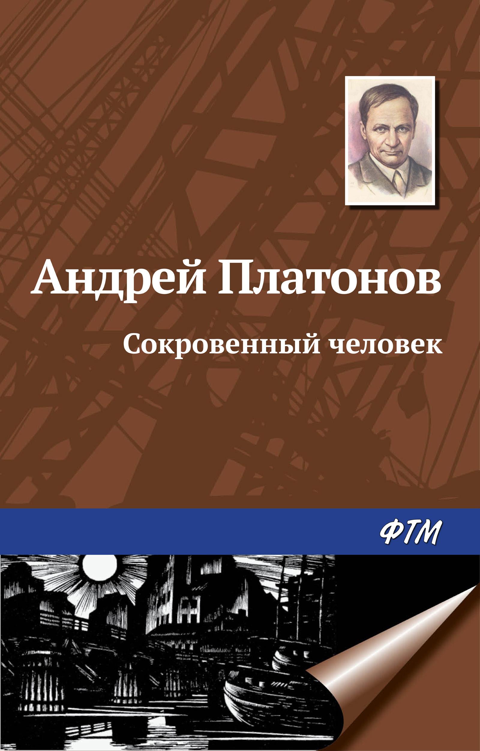 Андрей Платонов Сокровенный человек