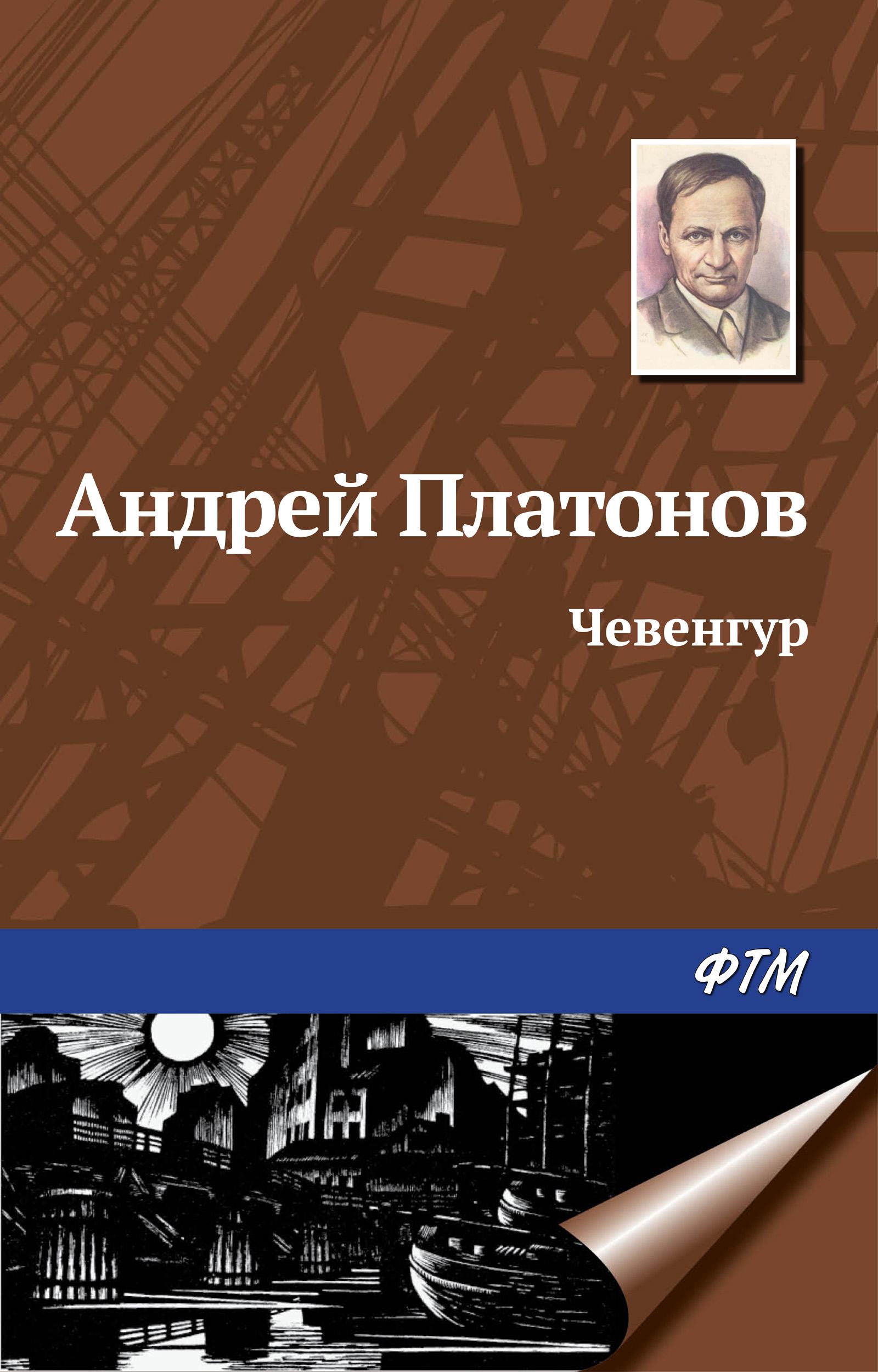Андрей Платонов Чевенгур платонов а чевенгур
