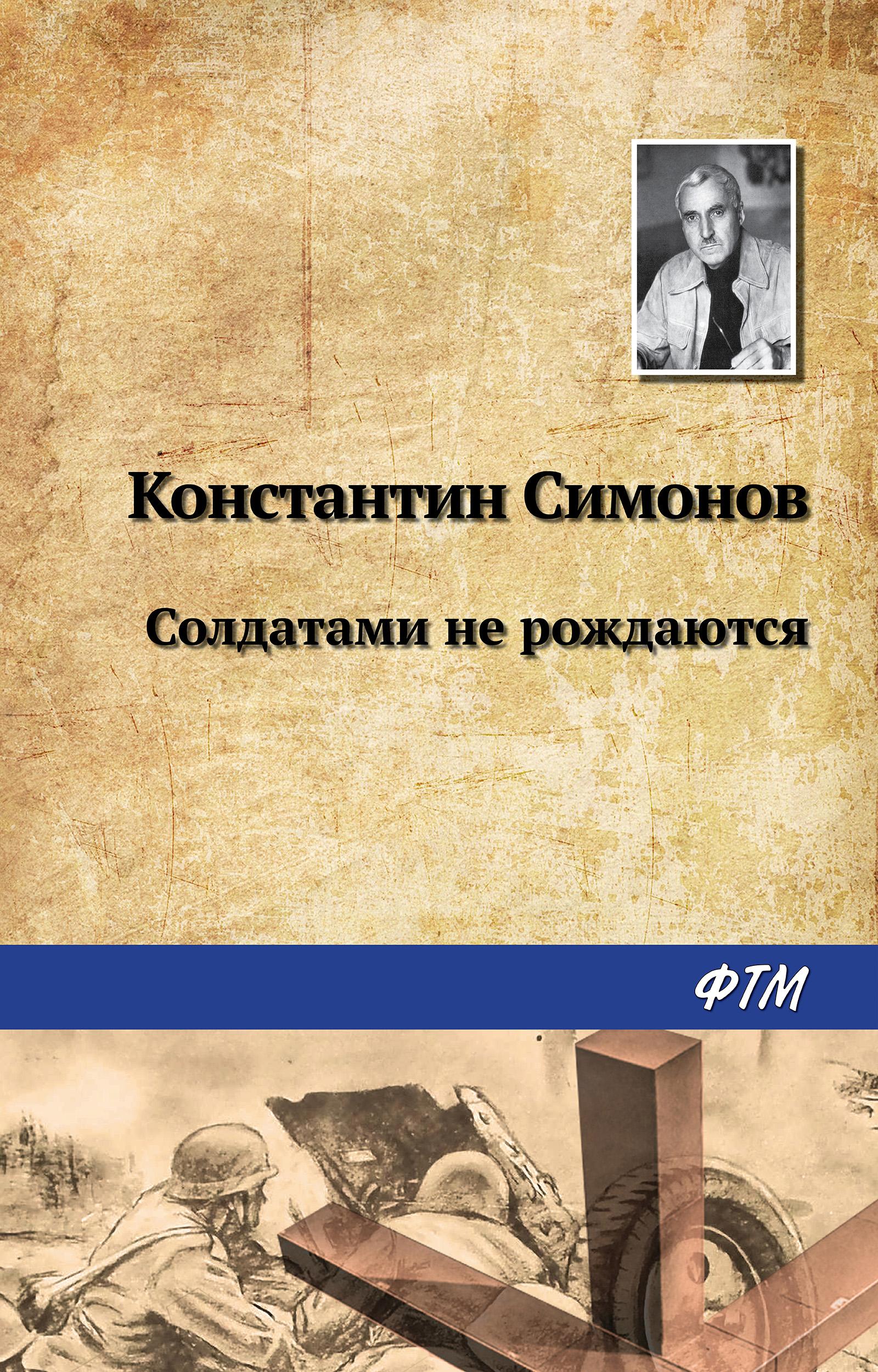 Константин Симонов Солдатами не рождаются типпельскирх к история второй мировой войны блицкриг