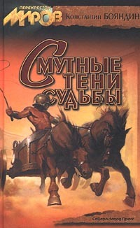 Константин Бояндин Безвозмездный дар