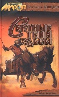 Константин Бояндин Пари