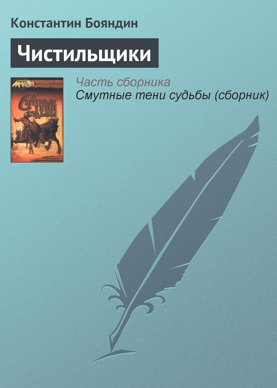 Константин Бояндин Чистильщики yppd j017c yppd j018c теста хорошая цена договорная