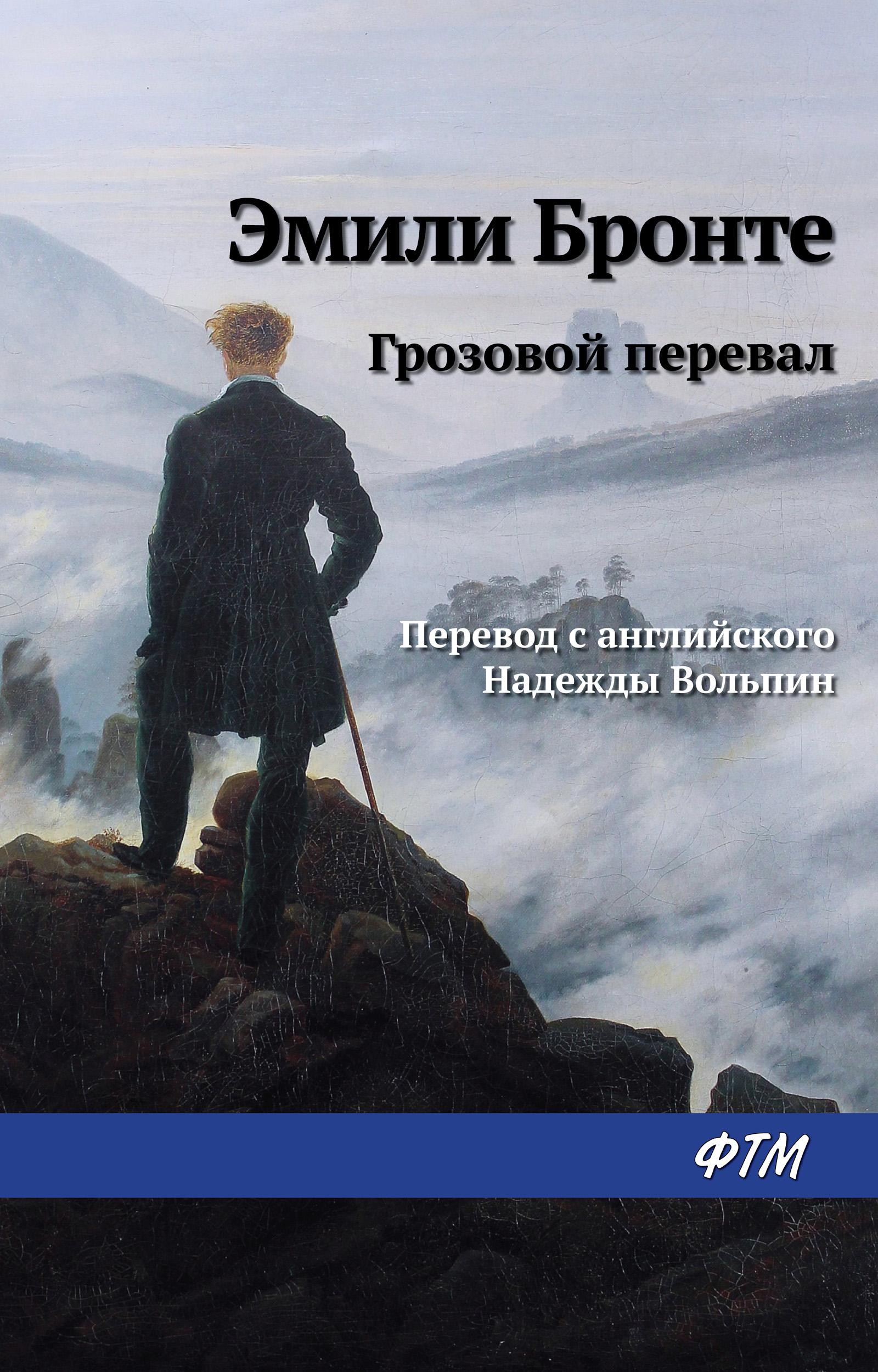 Эмили Бронте Грозовой перевал bronte e wuthering heights грозовой перевал роман на англ яз