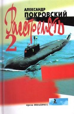 Александр Покровский «...Расстрелять!» – 2 александр покровский кот сборник