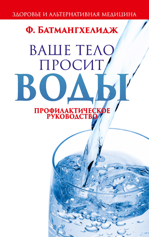 Фирейдон Батмангхелидж Ваше тело просит воды цена 2017