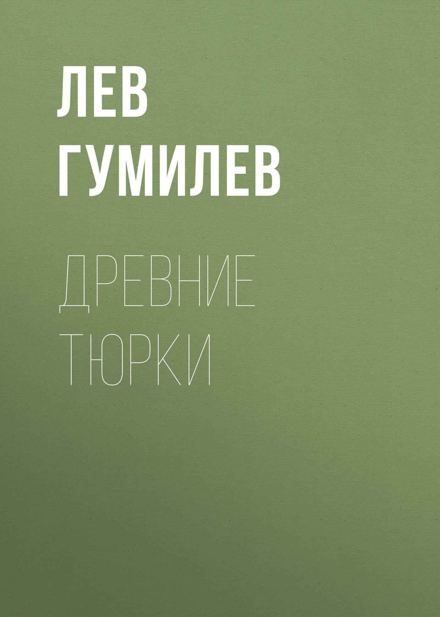 Лев Гумилев Древние тюрки цена