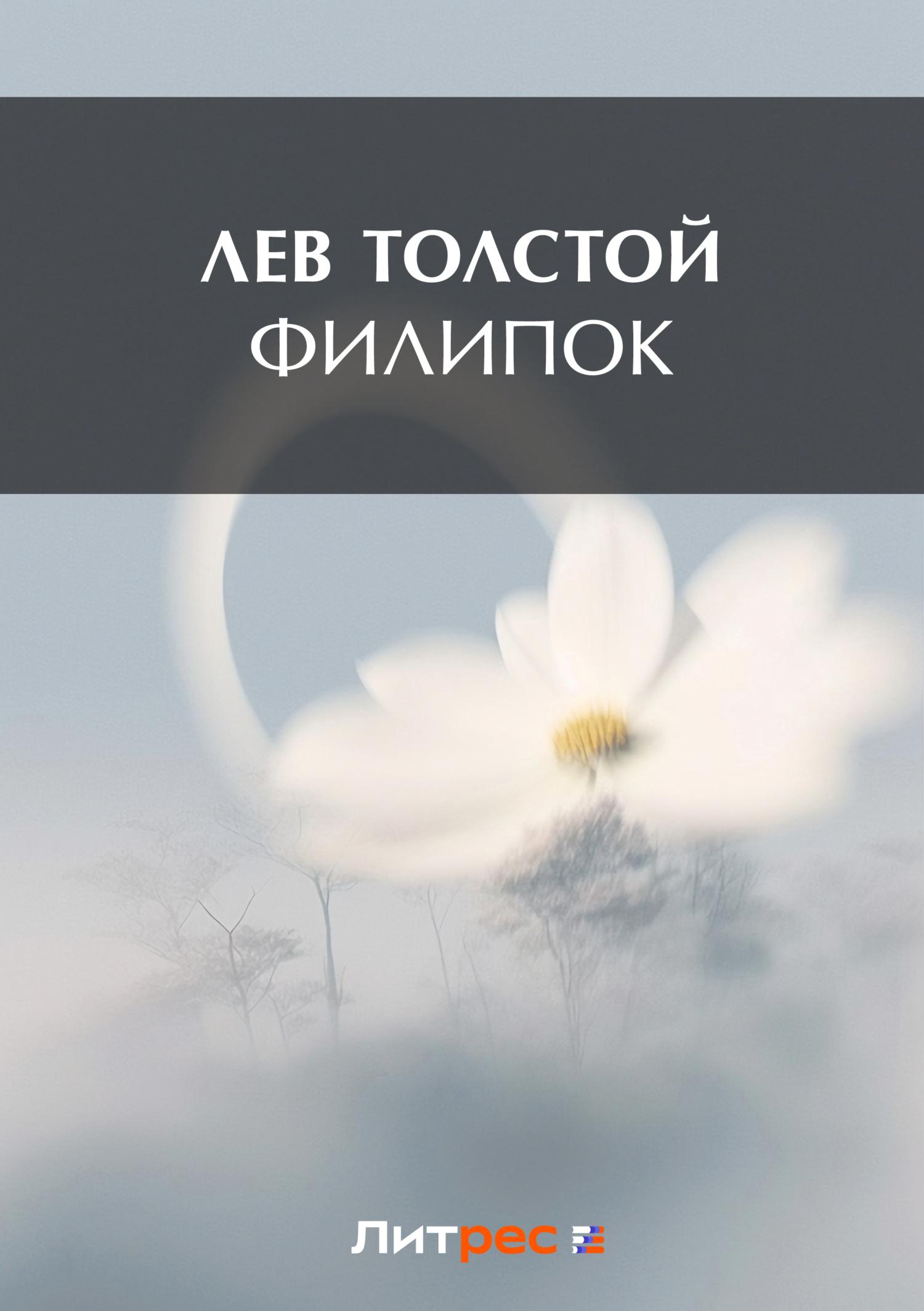Лев Толстой Филипок лев толстой филипок