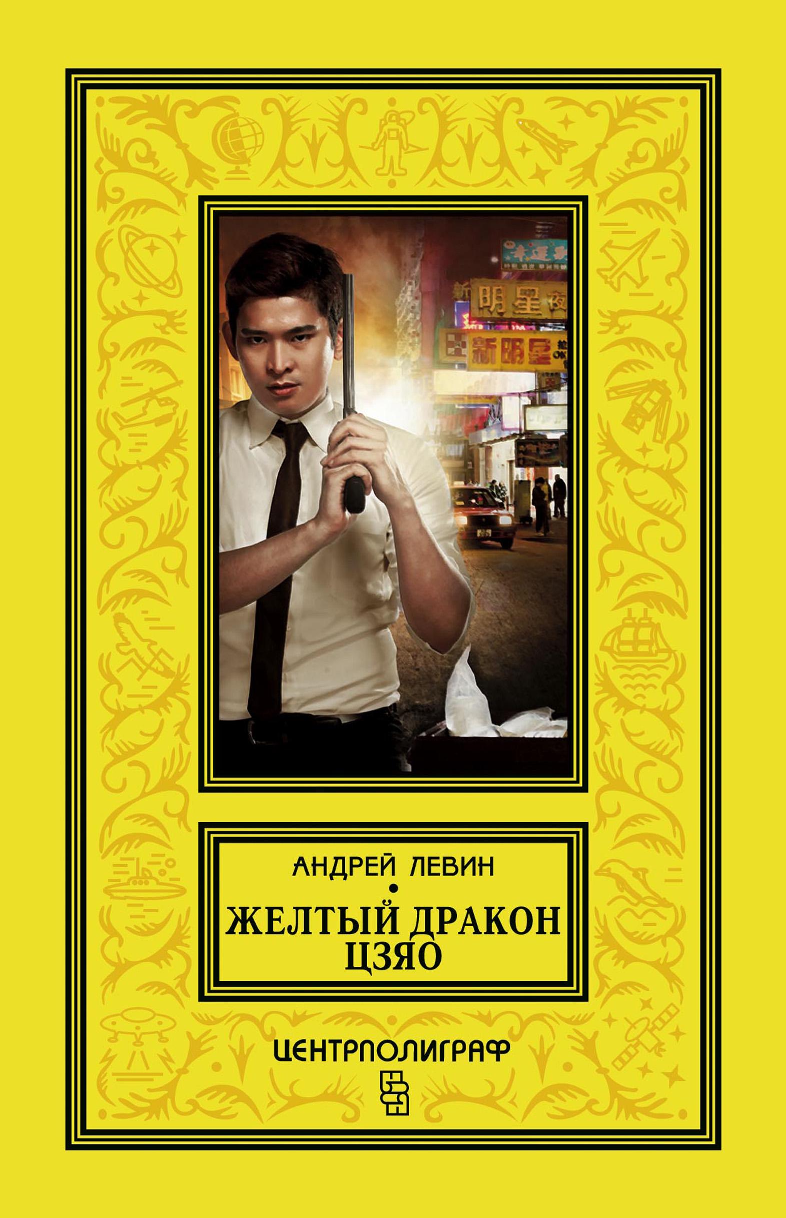 Андрей Левин Желтый дракон Цзяо