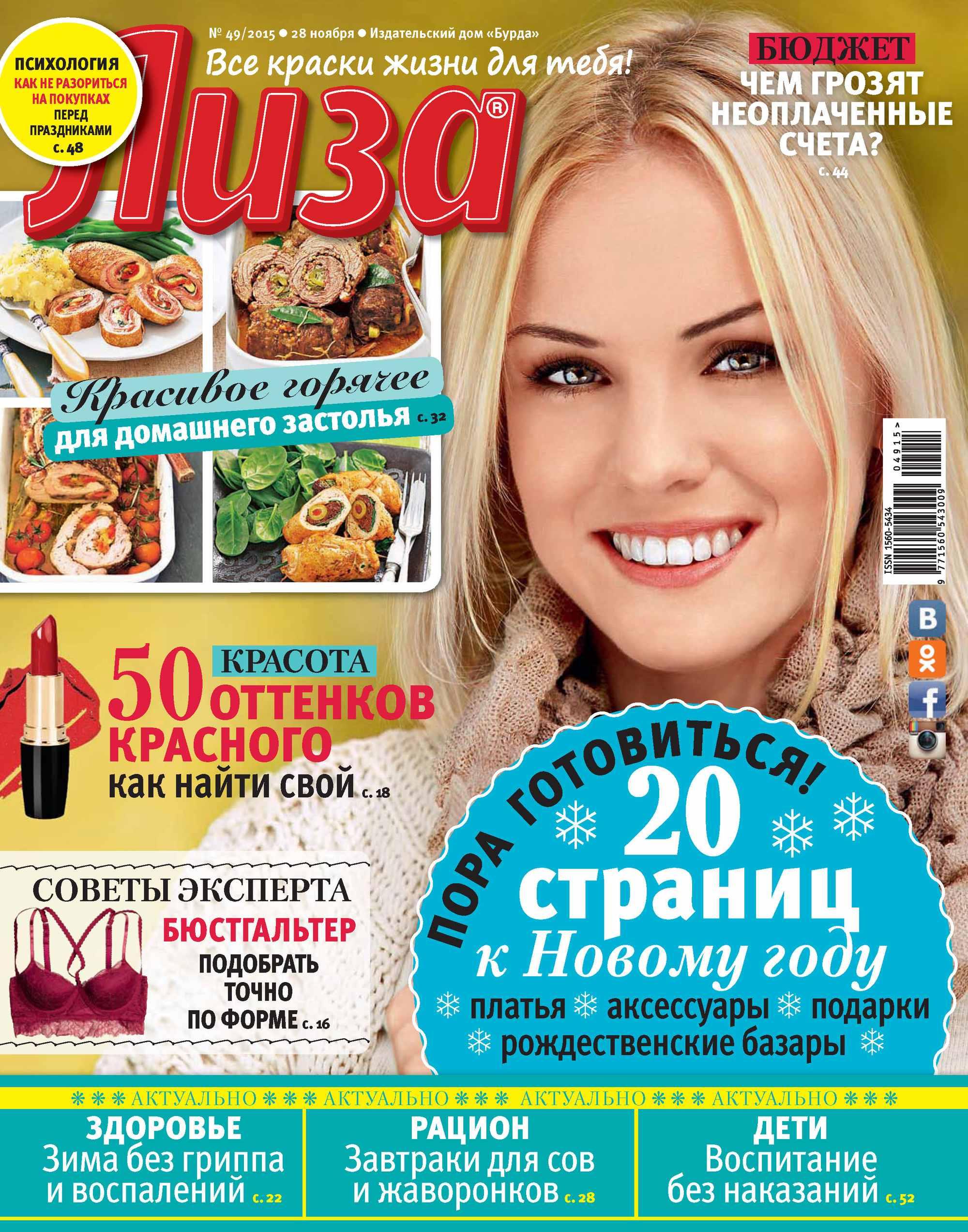 ИД «Бурда» Журнал «Лиза» №49/2015 ид бурда журнал лиза 37 2015
