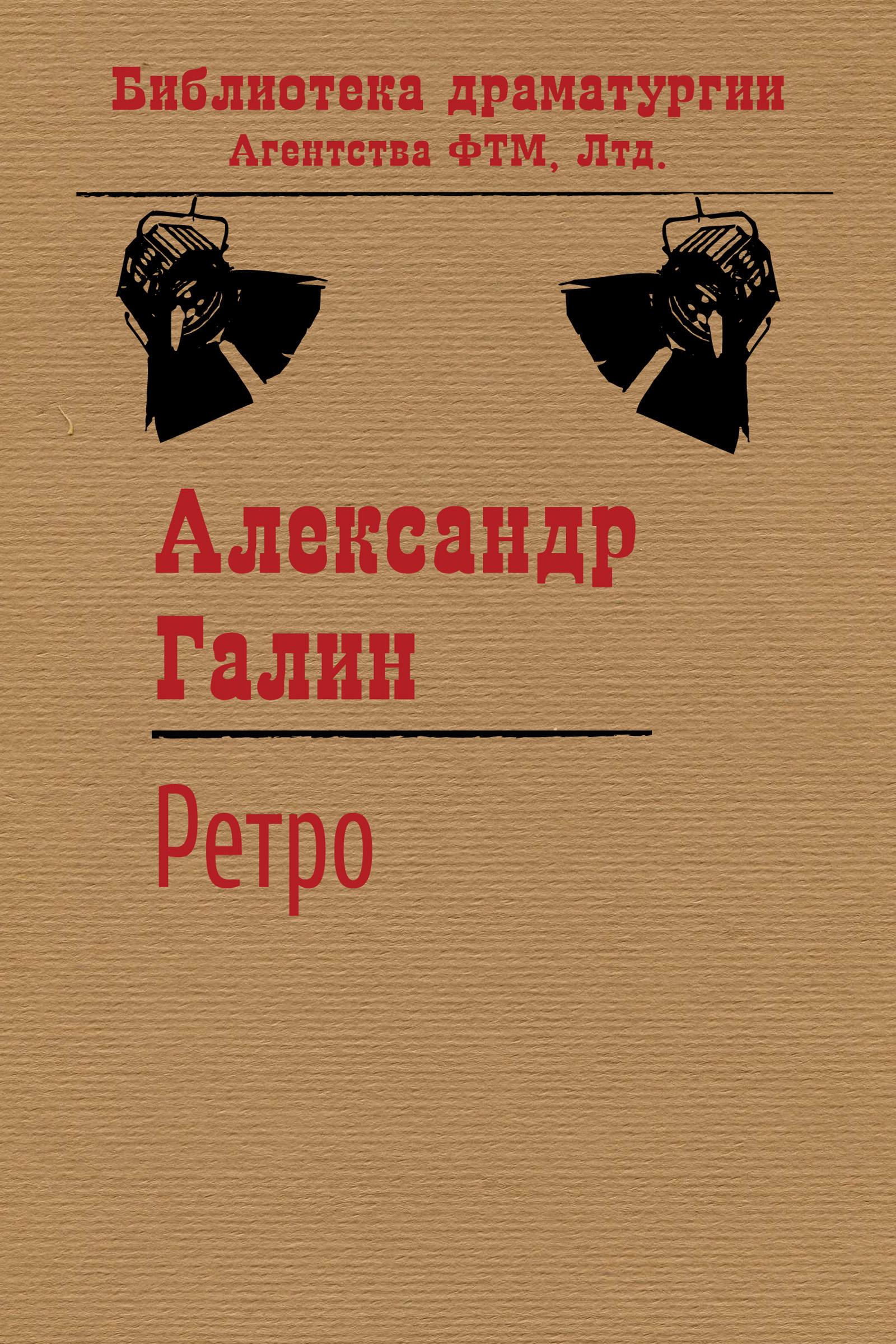 Александр Галин Ретро николай копылов ради женщин