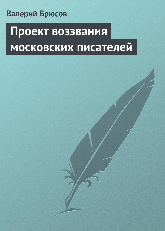 Проект воззвания московских писателей