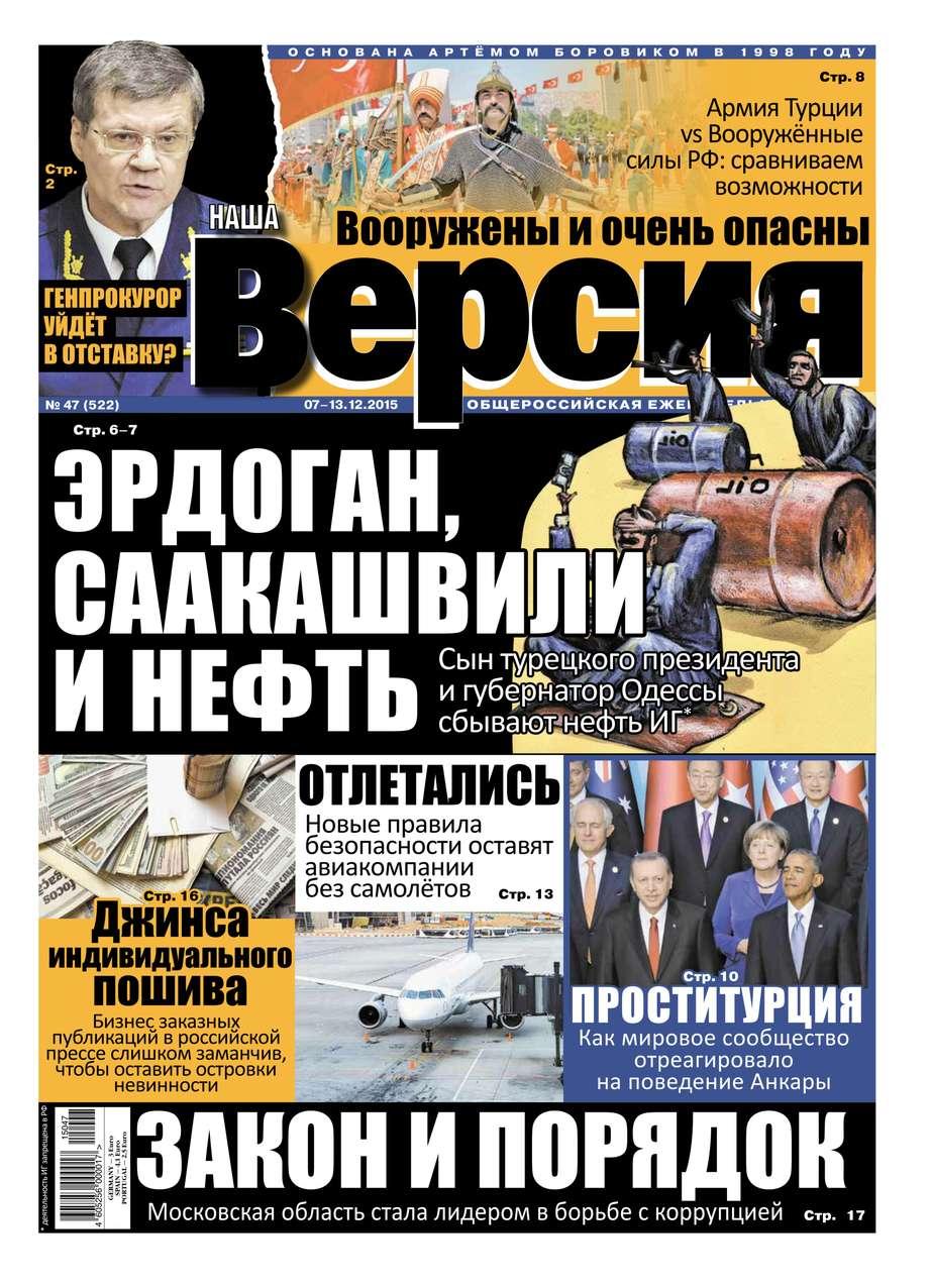 Редакция газеты Наша Версия Наша версия 47-2015 abbyy lingvo x6 многоязычная домашняя версия цифровая версия