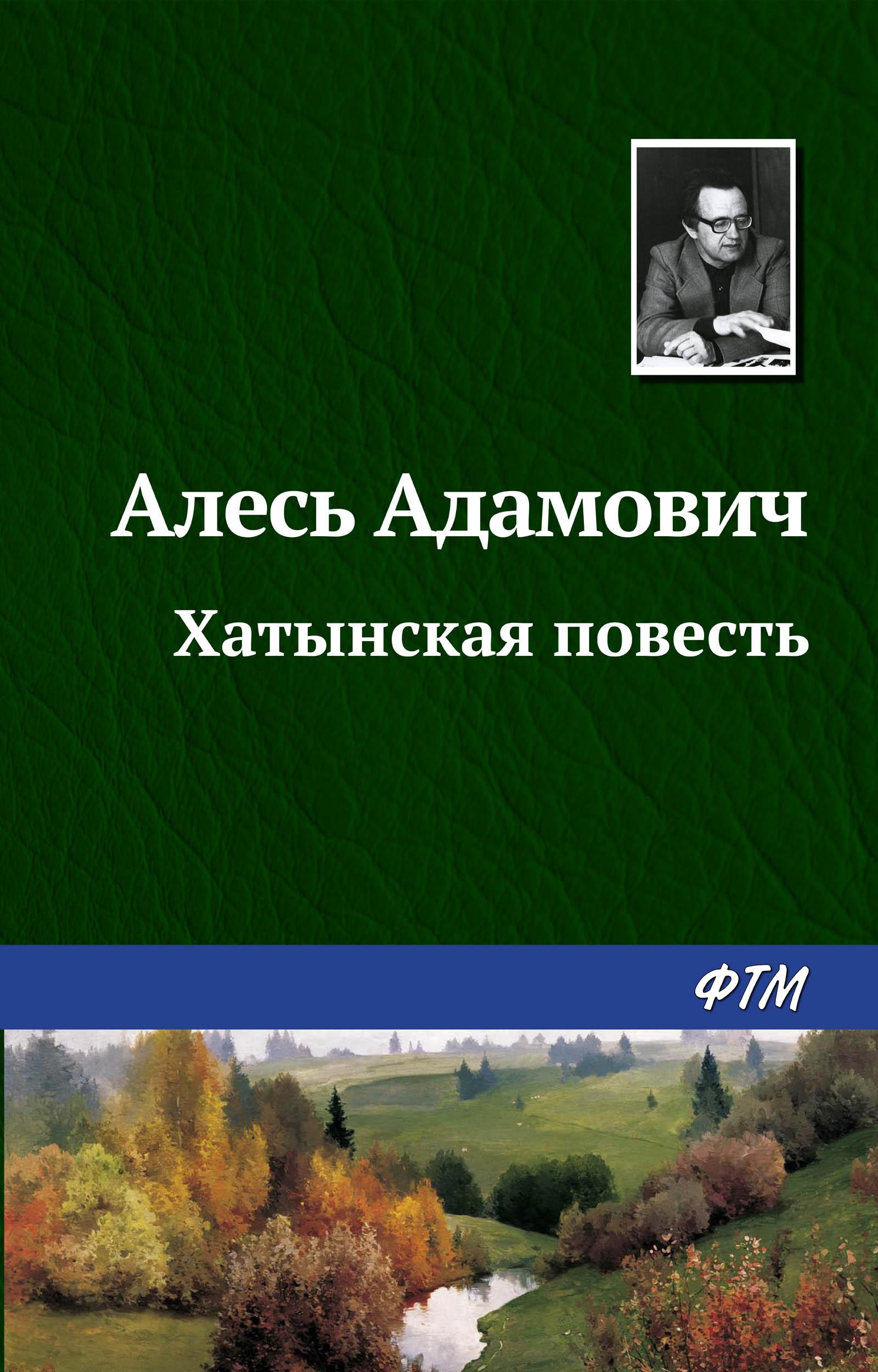 Алесь Адамович Хатынская повесть донская повесть