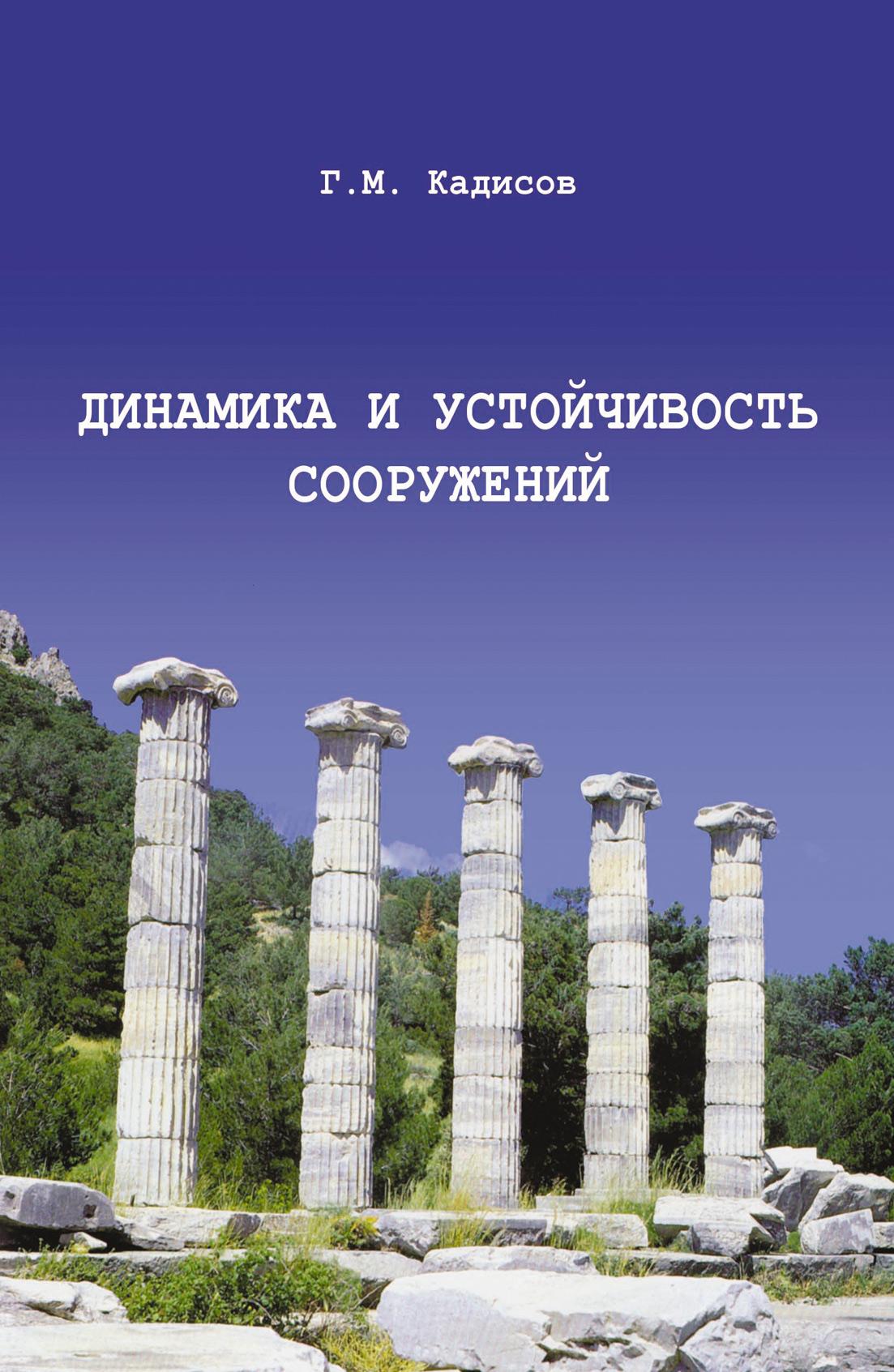 Г. М. Кадисов Динамика и устойчивость сооружений