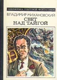 Владимир Михановский Погоня владимир михановский стрела и колос
