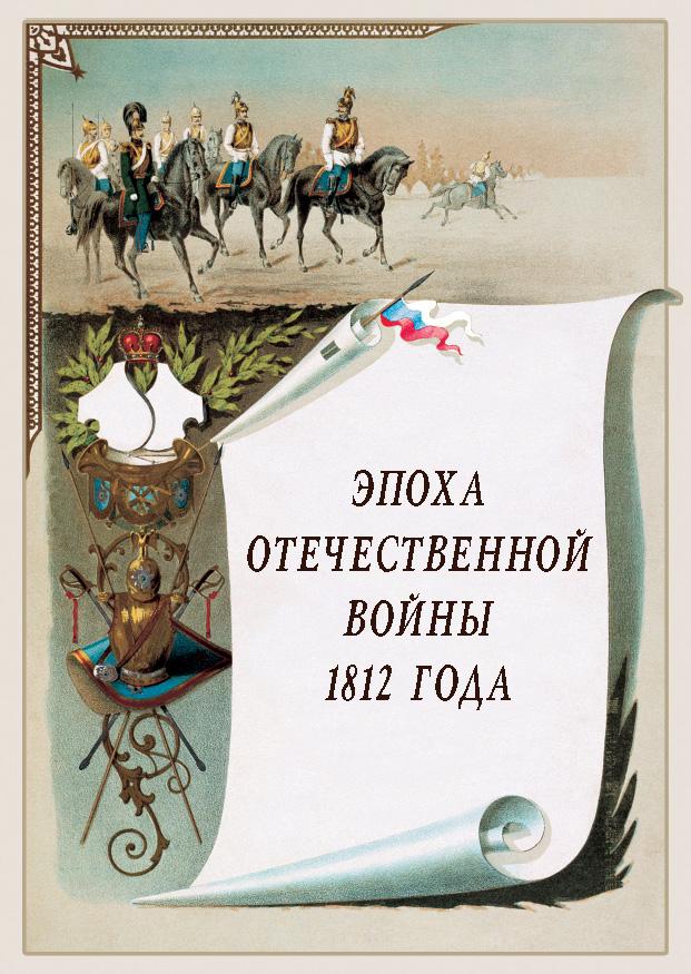 Отсутствует Эпоха Отечественной войны 1812 года искусство создания языков от вымершего языка высших классов до наречия кровожадных воинов кочевников