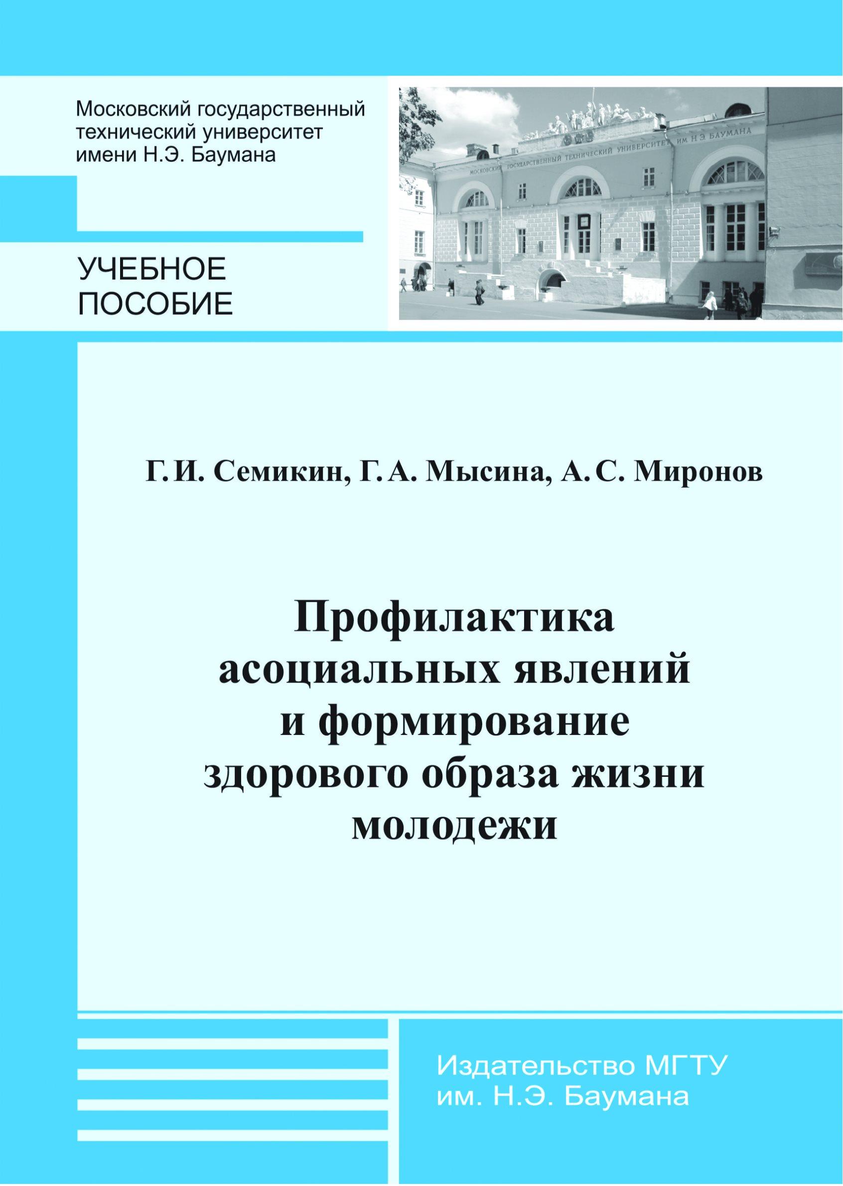 Алексей Миронов Профилактика асоциальных явлений и формирование здорового образа жизни молодежи