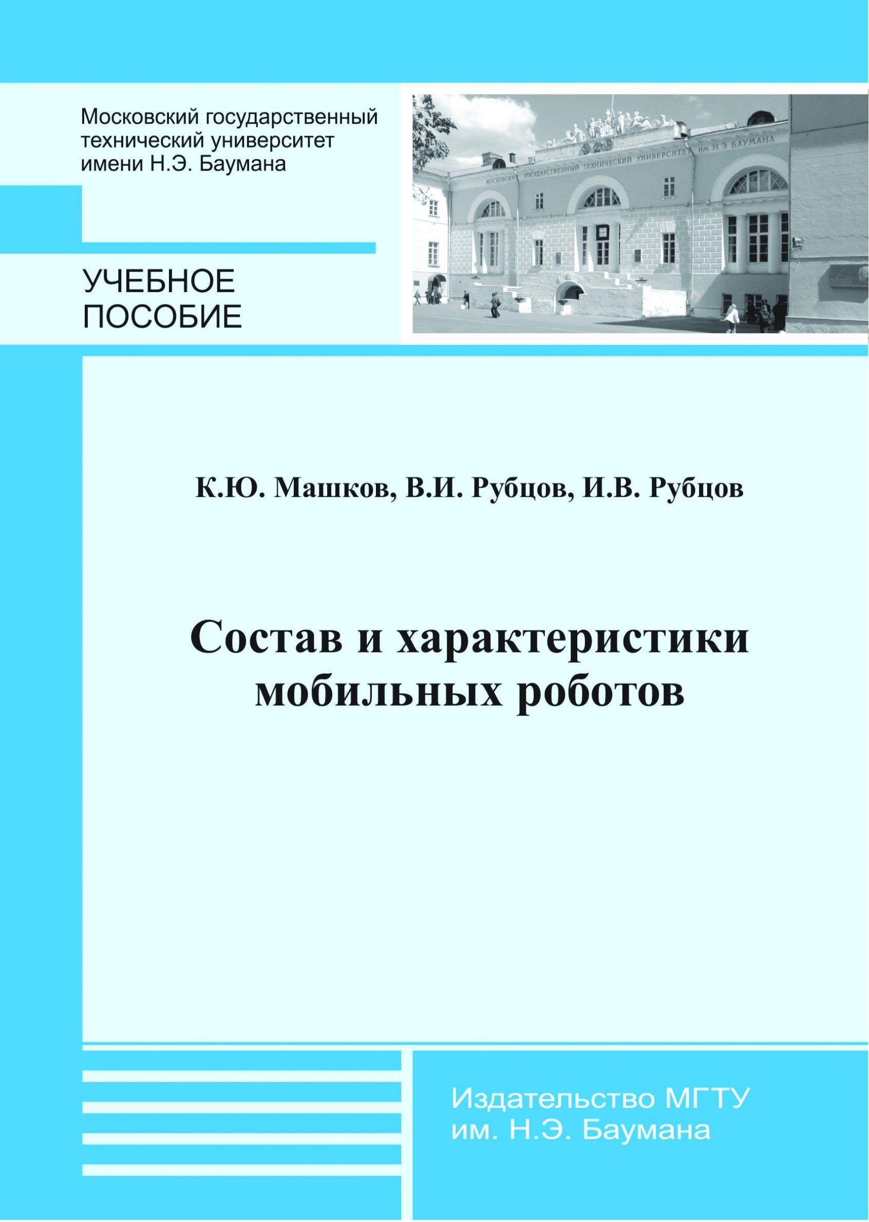 Константин Машков Состав и характеристики мобильных роботов