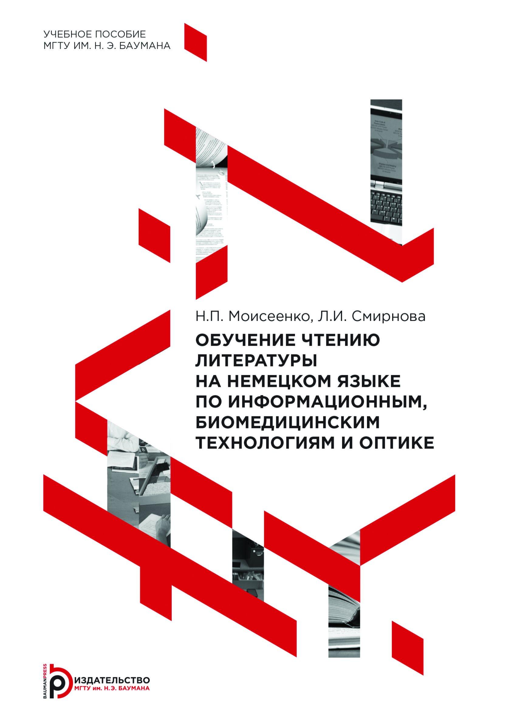 Наталия Моисеенко Обучение чтению литературы на немецком языке по информационным, биомедицинским технологиям и оптике