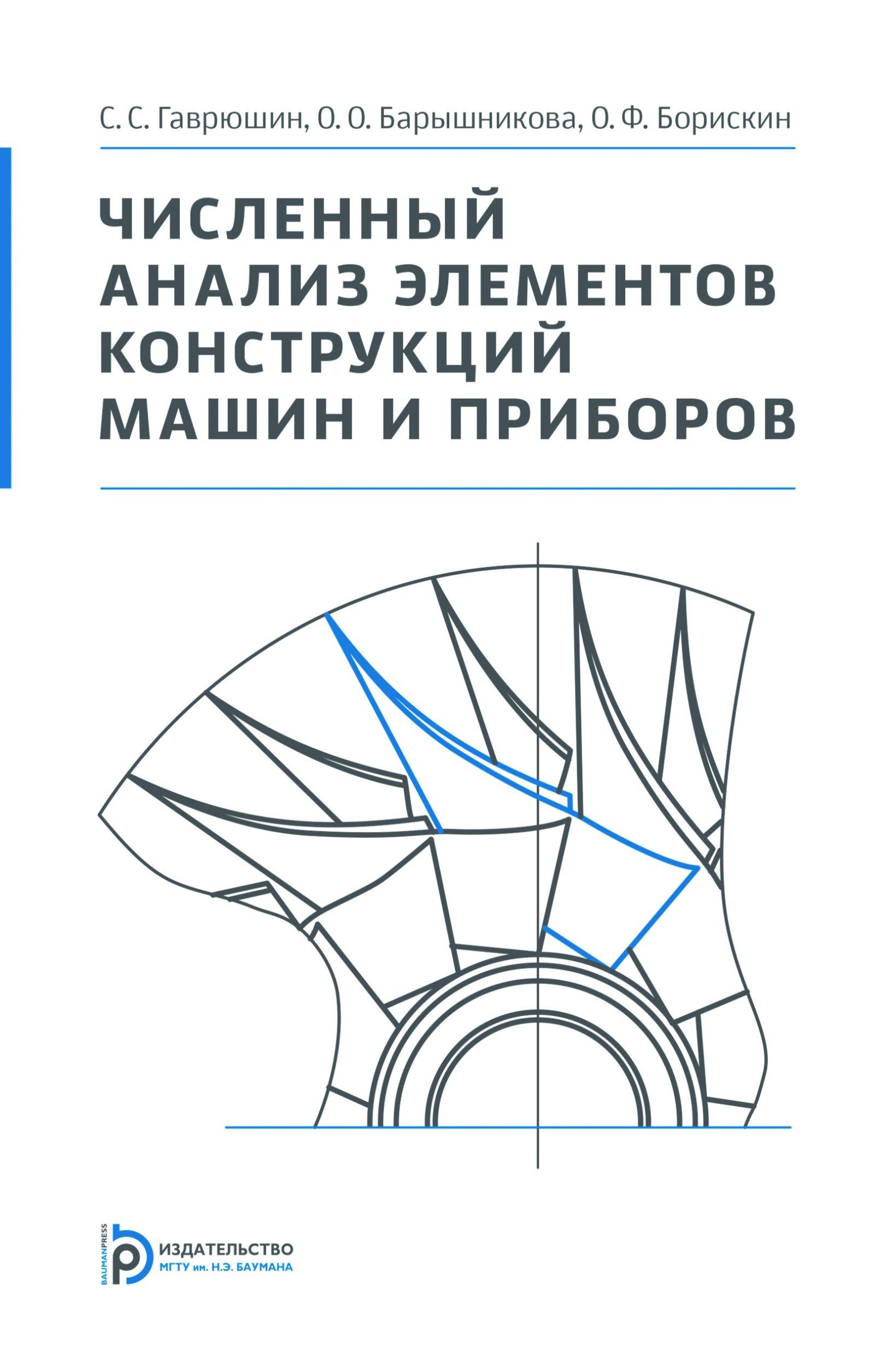 Ольга Барышникова Численный анализ элементов конструкций машин и приборов