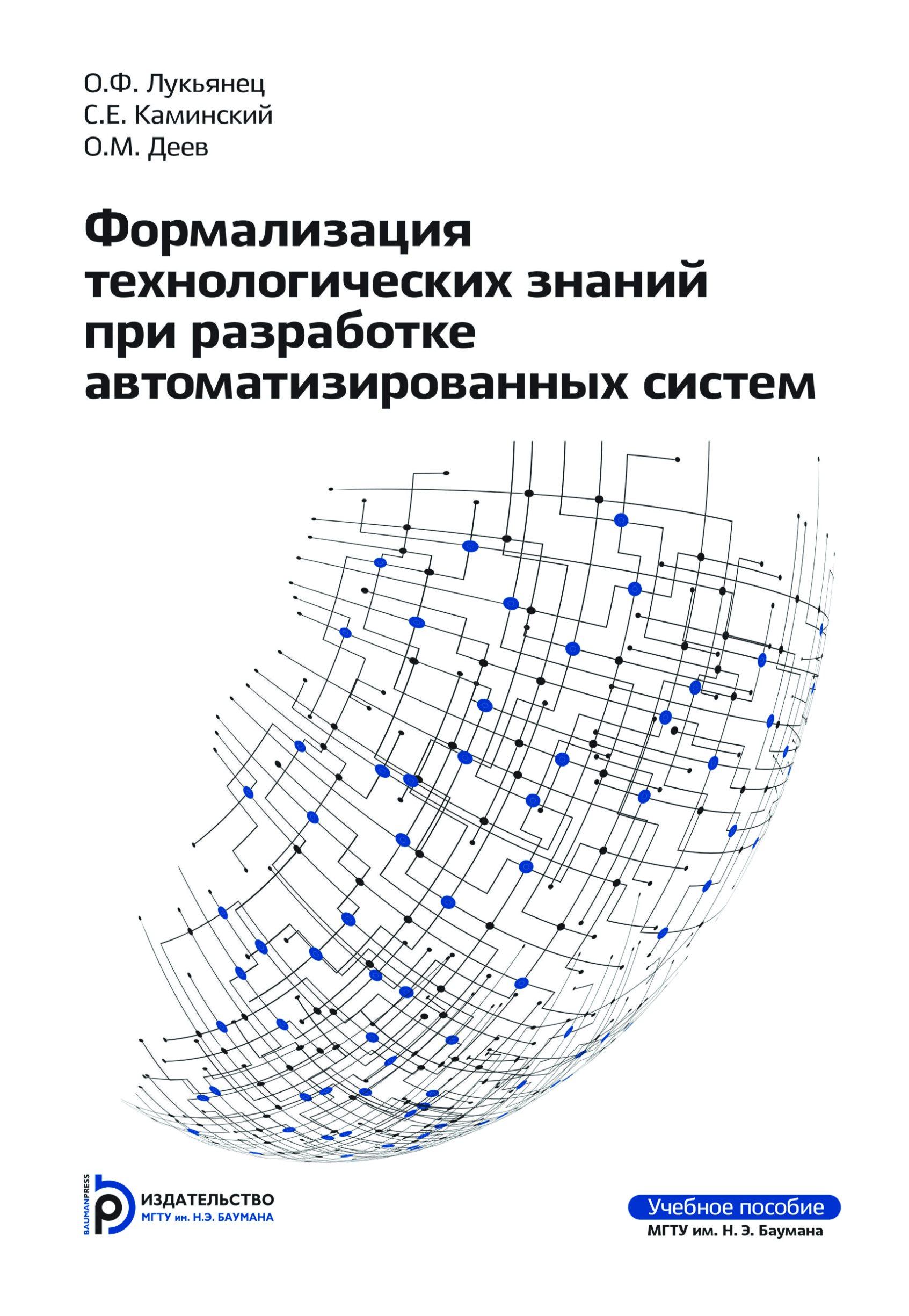 Олег Деев Формализация технологических знаний при разработке автоматизированных систем цена