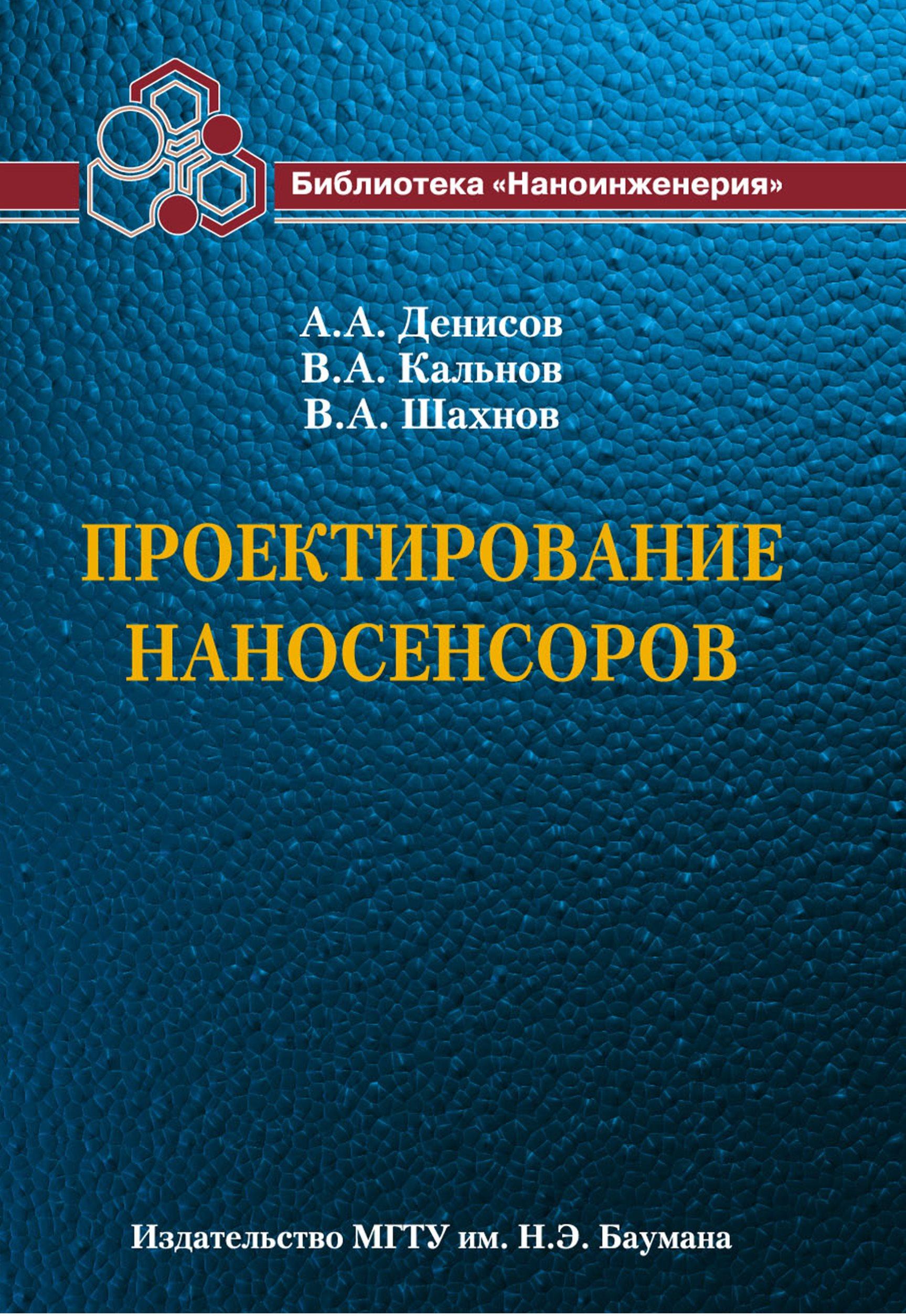 Вадим Шахнов Проектирование наносенсоров