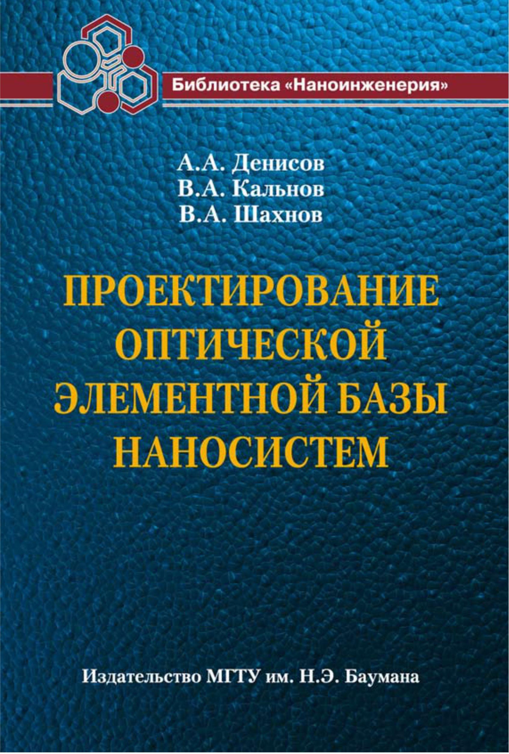 Вадим Шахнов Проектирование оптической элементной базы наносистем