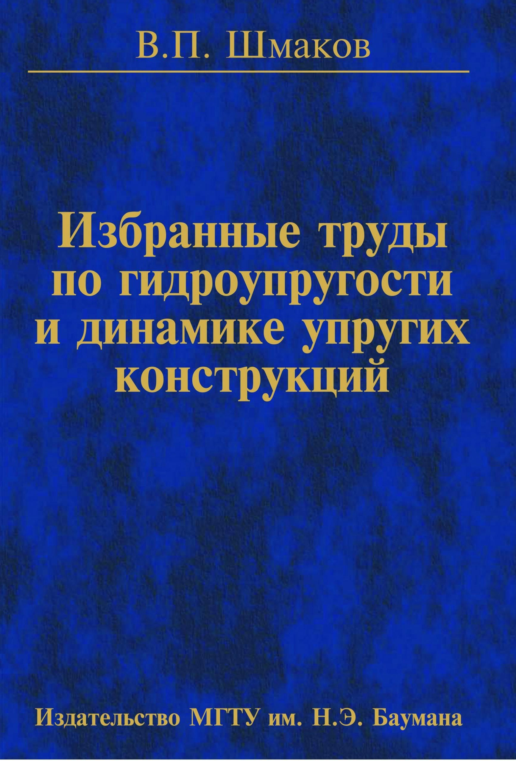 Вячеслав Шмаков Избранные труды по гидроупругости и динамике упругих конструкций