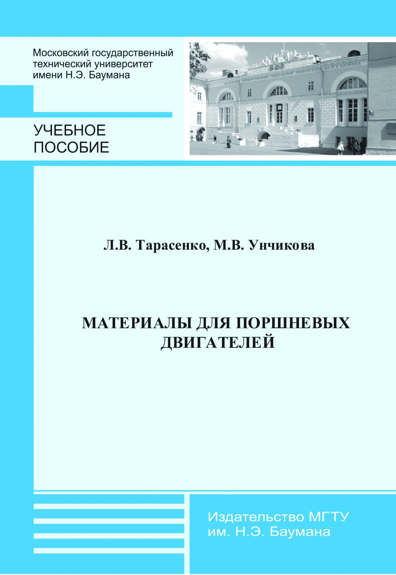 Людмила Тарасенко Материалы для поршневых двигателей