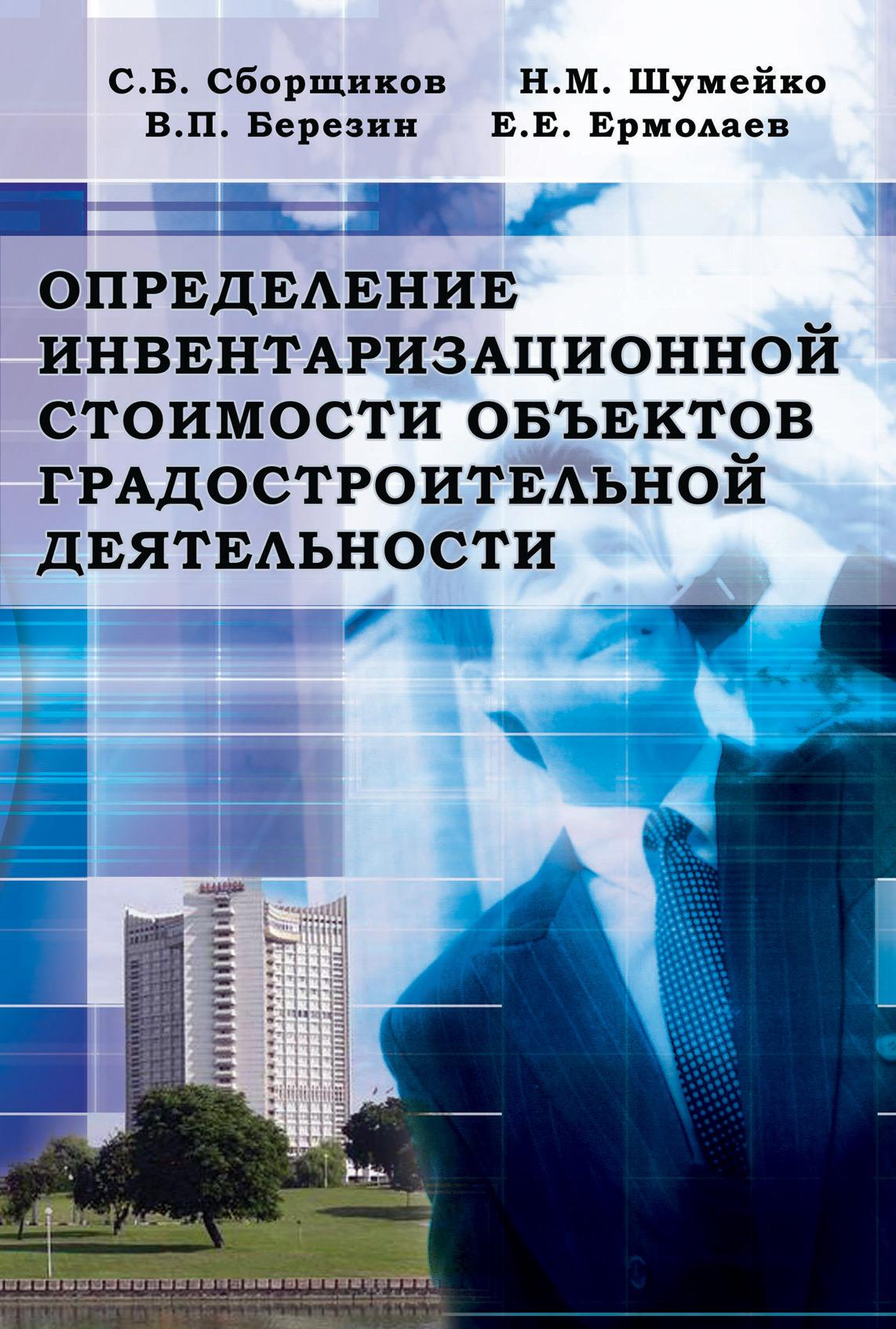 Коллектив авторов Определение инвентаризационной стоимости объектов градостроительной деятельности коллектив авторов определение инвентаризационной стоимости объектов градостроительной деятельности
