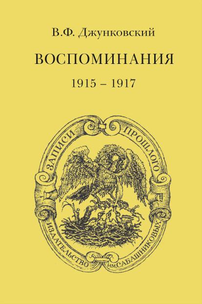 В. Ф. Джунковский Воспоминания (1915–1917) в ф чурилкина г м фролов уход за предметами домашнего обихода