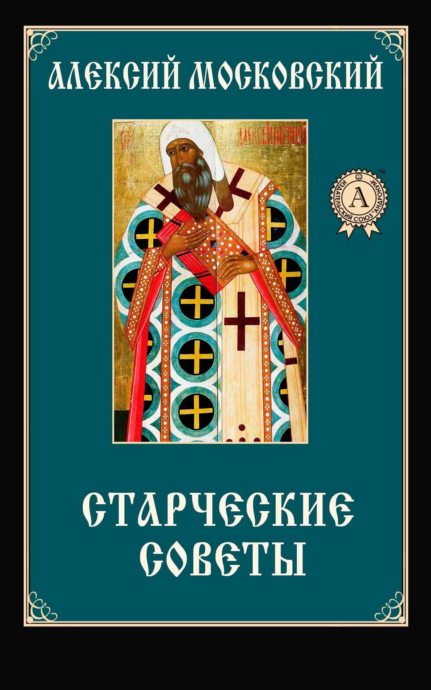 цены на Алексий Московский Святитель Старческие советы  в интернет-магазинах