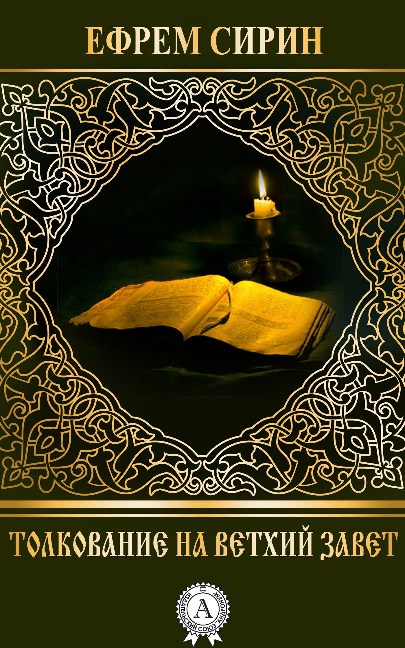 преподобный Ефрем Сирин Толкование на Ветхий Завет ефрем сирин преподобный возблагодарим благого бога духовный азбуковник алфавитный сборник