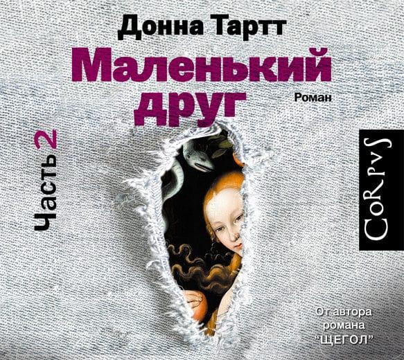 Донна Тартт Маленький друг (часть 2) 2015 csm360