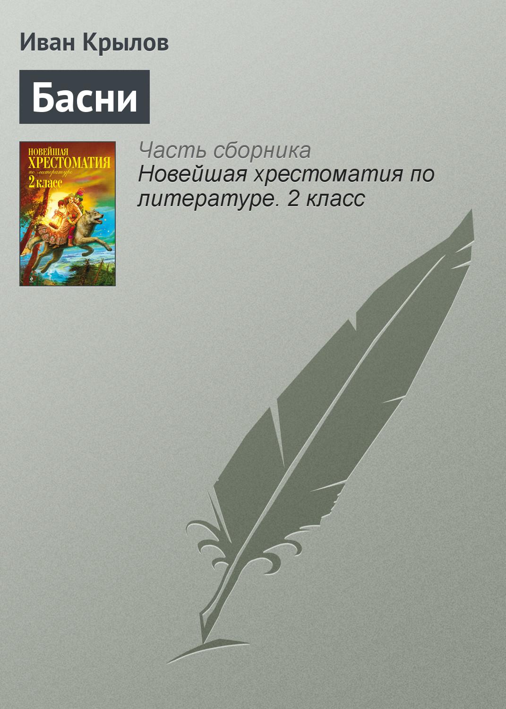 Иван Андреевич Крылов Басни крылов и иван андреевич крылов басни