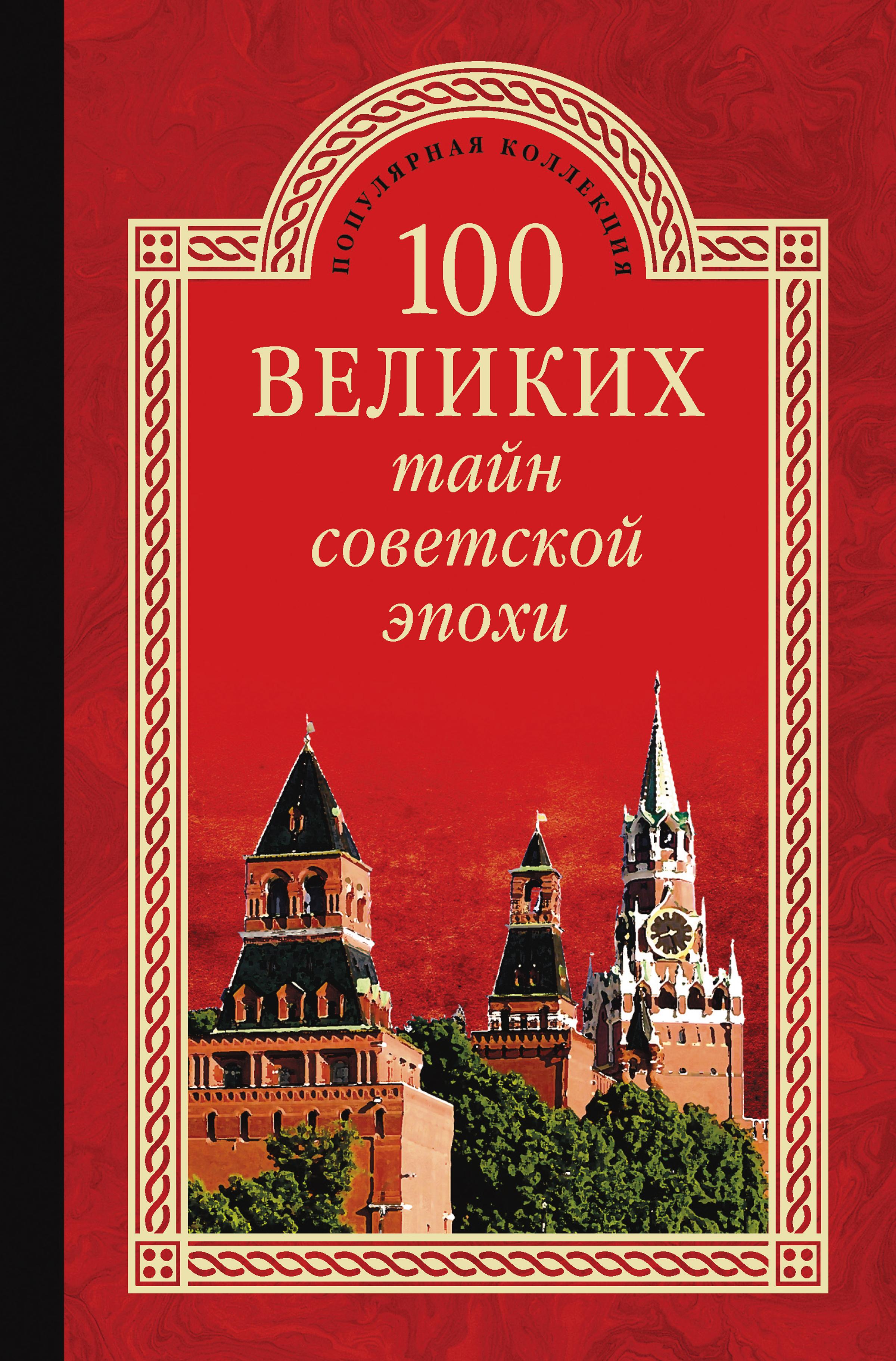 Фото - Отсутствует 100 великих тайн советской эпохи 100 великих катастроф