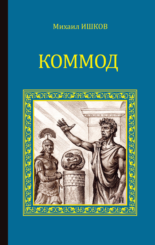 Коммод ( Михаил Ишков  )