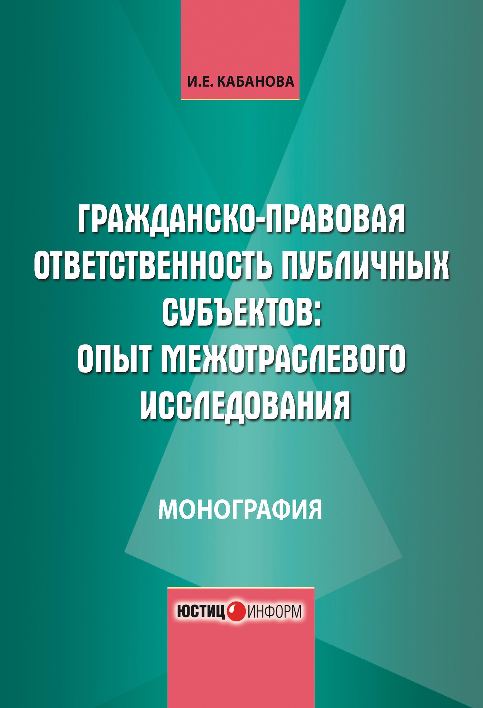 И. Е. Кабанова Гражданско-правовая ответственность публичных субъектов: опыт межотраслевого исследования цена