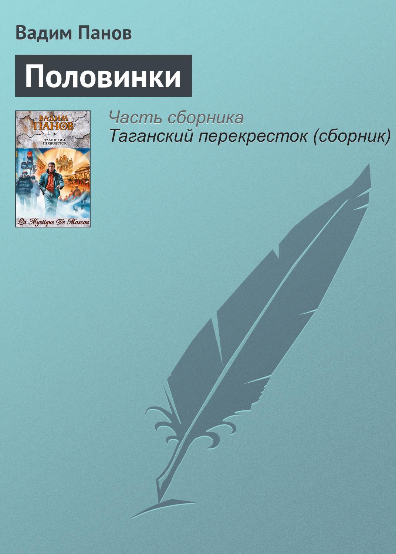 Вадим Панов Половинки