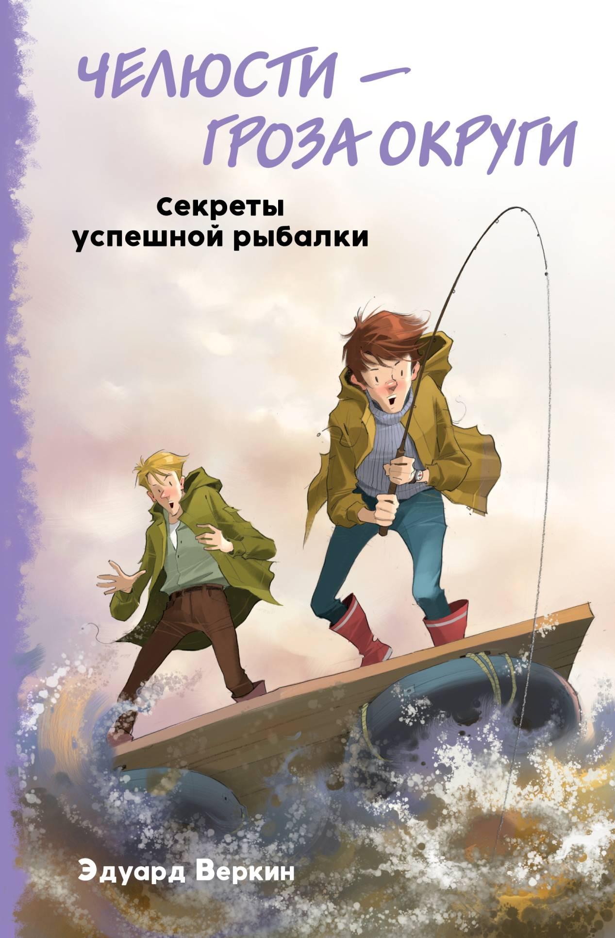 Челюсти – гроза округи. Секреты успешной рыбалки ( Эдуард Веркин  )