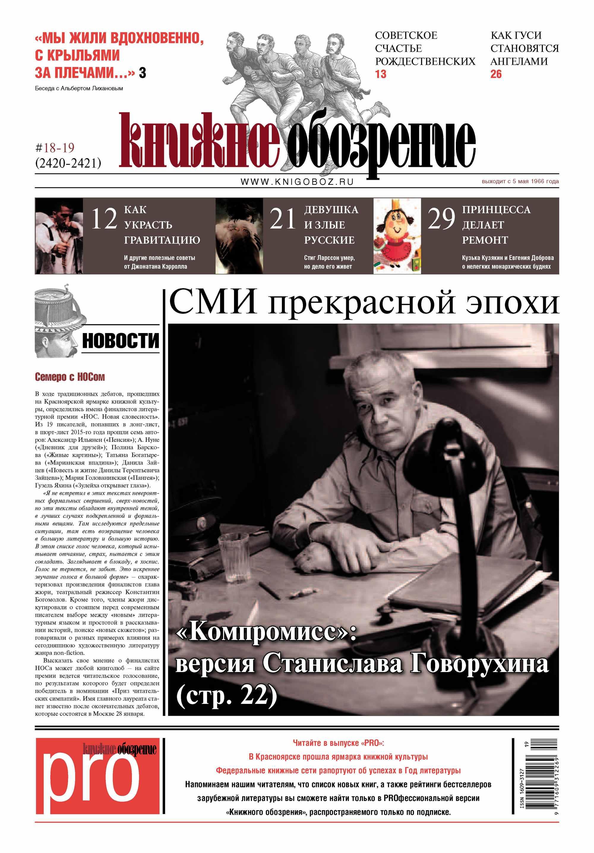 Отсутствует Книжное обозрение №18-19/2015