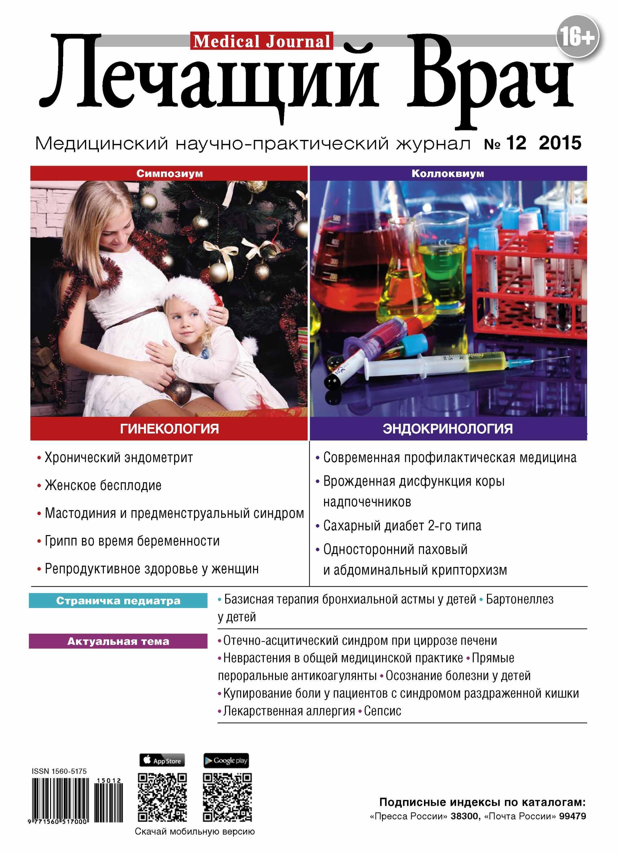 Открытые системы Журнал «Лечащий Врач» №12/2015