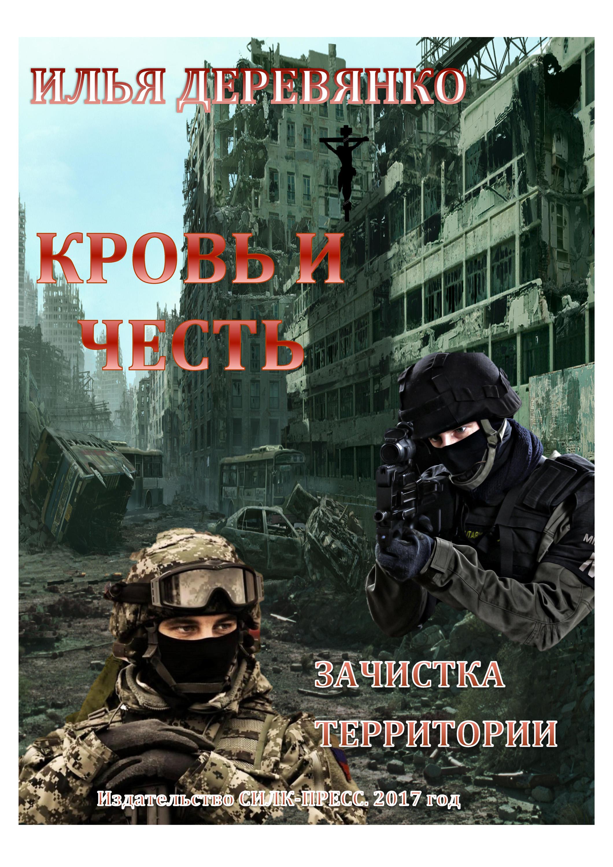 Илья Деревянко Зачистка территории илья деревянко кровь и честь сборник
